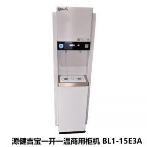 源健吉宝 一开一温商用柜机 BL1-15E3A 容积15L 电压功率220V/3KW 连续制开水12L/H 常温水63L/H 尺寸400*470*1350mm 适用于供应40人