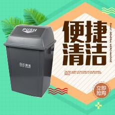 垃圾桶0208