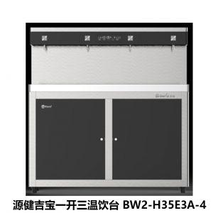 源健吉宝 一开三 温饮台 BW2-H35E3A-4 容积35L 电压功率220V/3KW 制开水48L/H 常温水200L/H 尺寸1100*390*1130mm 适用于供应150人